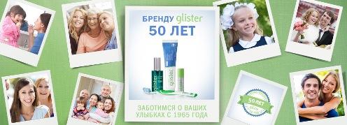 AMWAY GLISTER: зубная паста, ополаскиватель для рта - отзывы