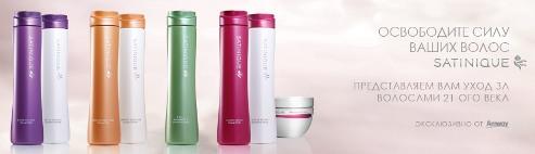 AMWAY SATINIQUE: шампунь, тоник, восстанавливающая маска для волос - отзывы